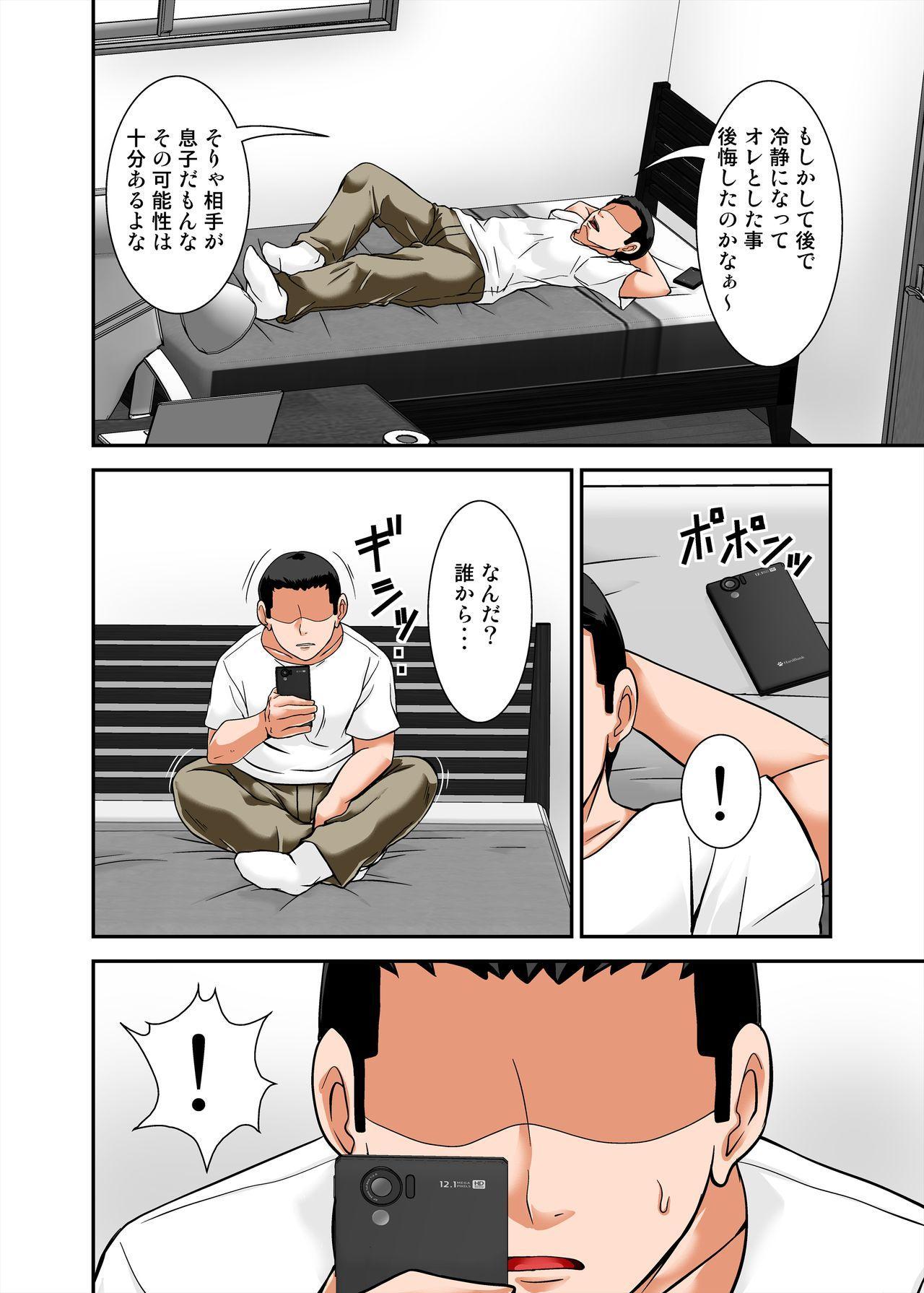 Kaa-san no Yowami o Nigitte SEX Shiyou to Shitara Mechakucha Inran datta ~ SEX no Tsuzukihen ~ 33