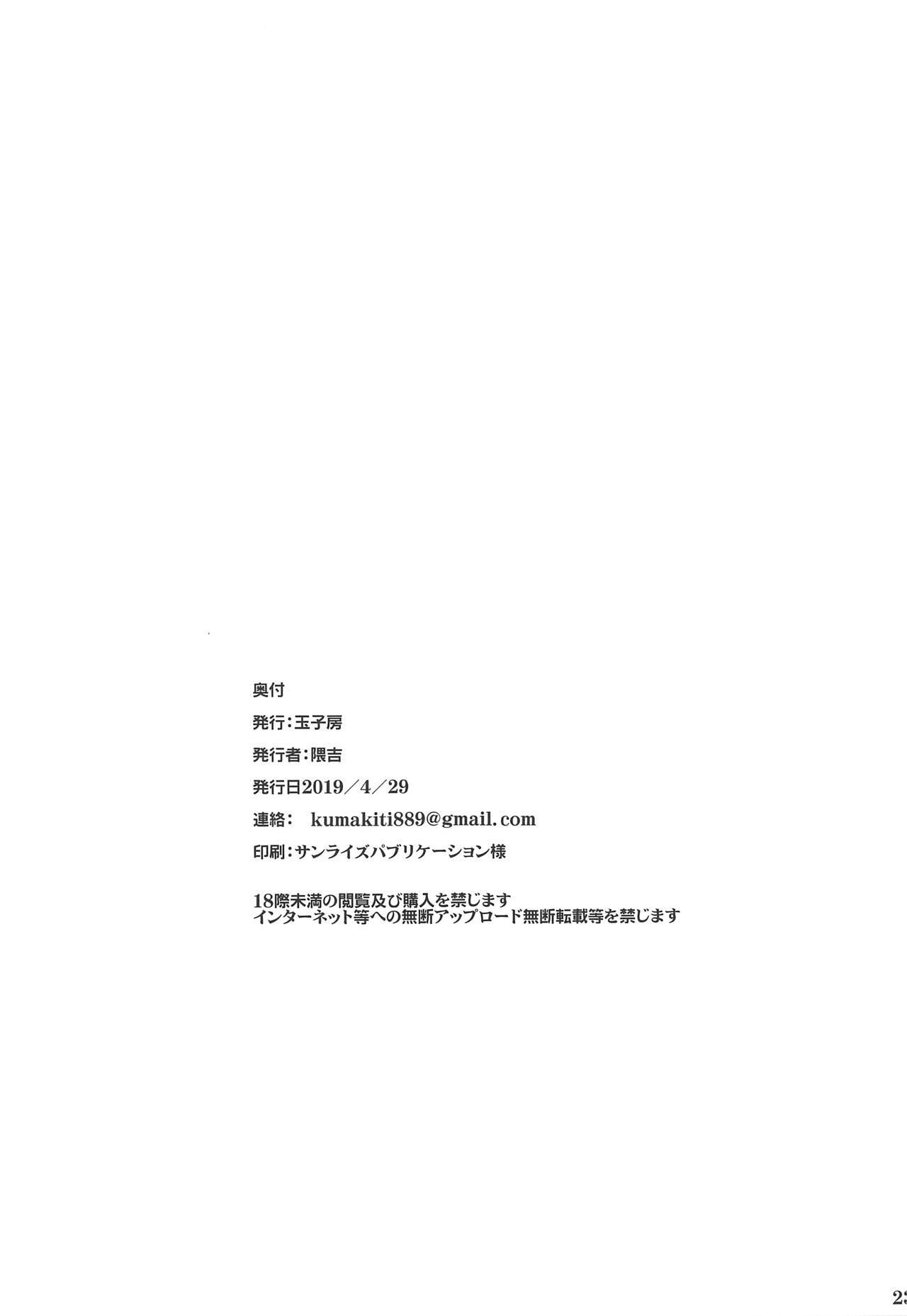 (COMIC1☆15) [Tamagobou (Kumakiti)] Musashi-chan Oji-san ni Kussuru (Fate/Grand Order) [Chinese] [新桥月白日语社] 24