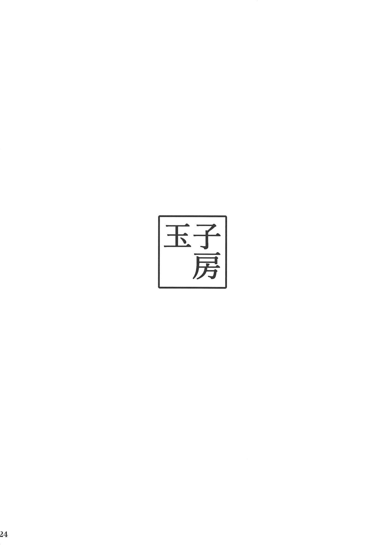 (COMIC1☆15) [Tamagobou (Kumakiti)] Musashi-chan Oji-san ni Kussuru (Fate/Grand Order) [Chinese] [新桥月白日语社] 25