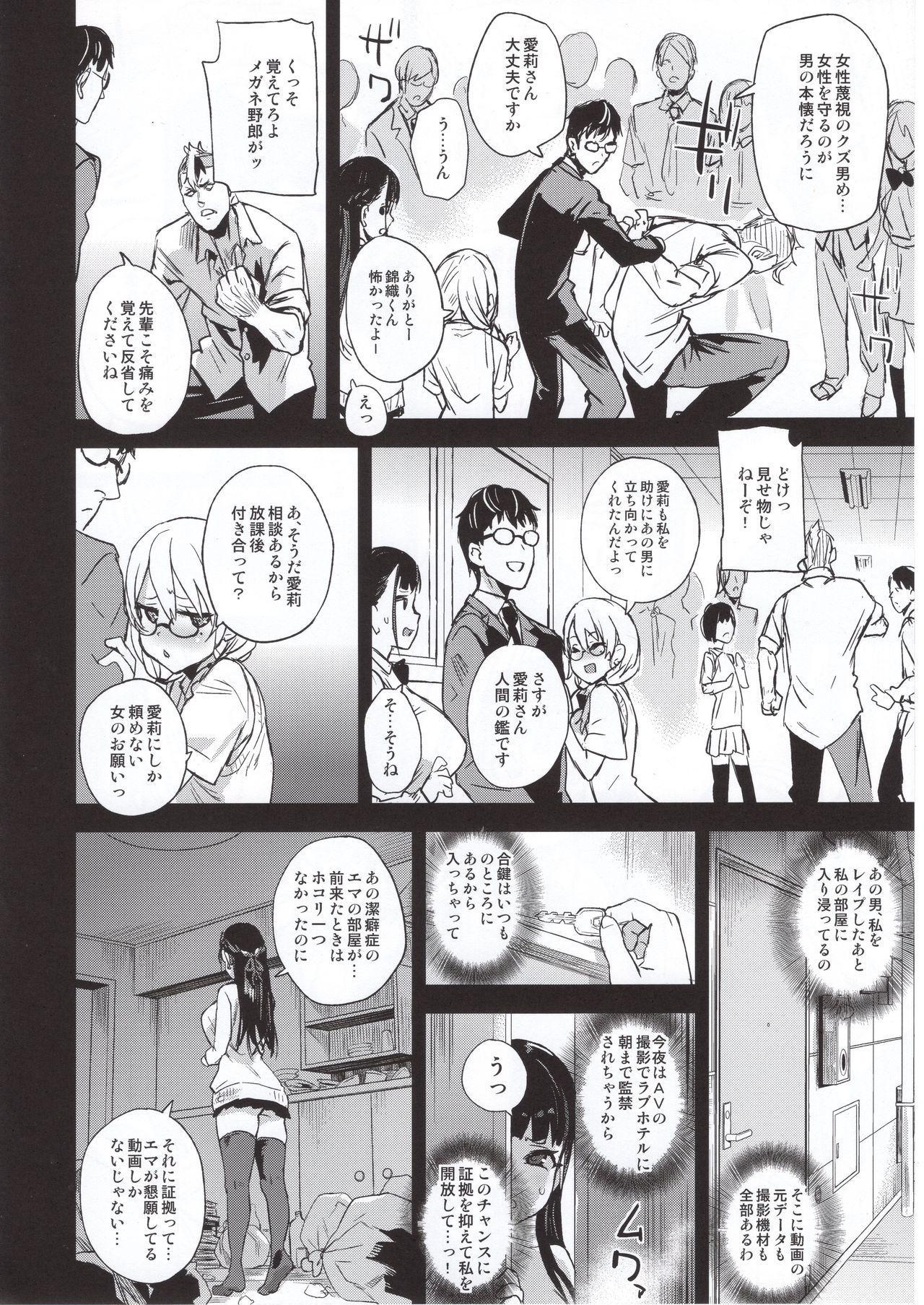 VictimGirlsR Watashi wa, Makemasen! 20