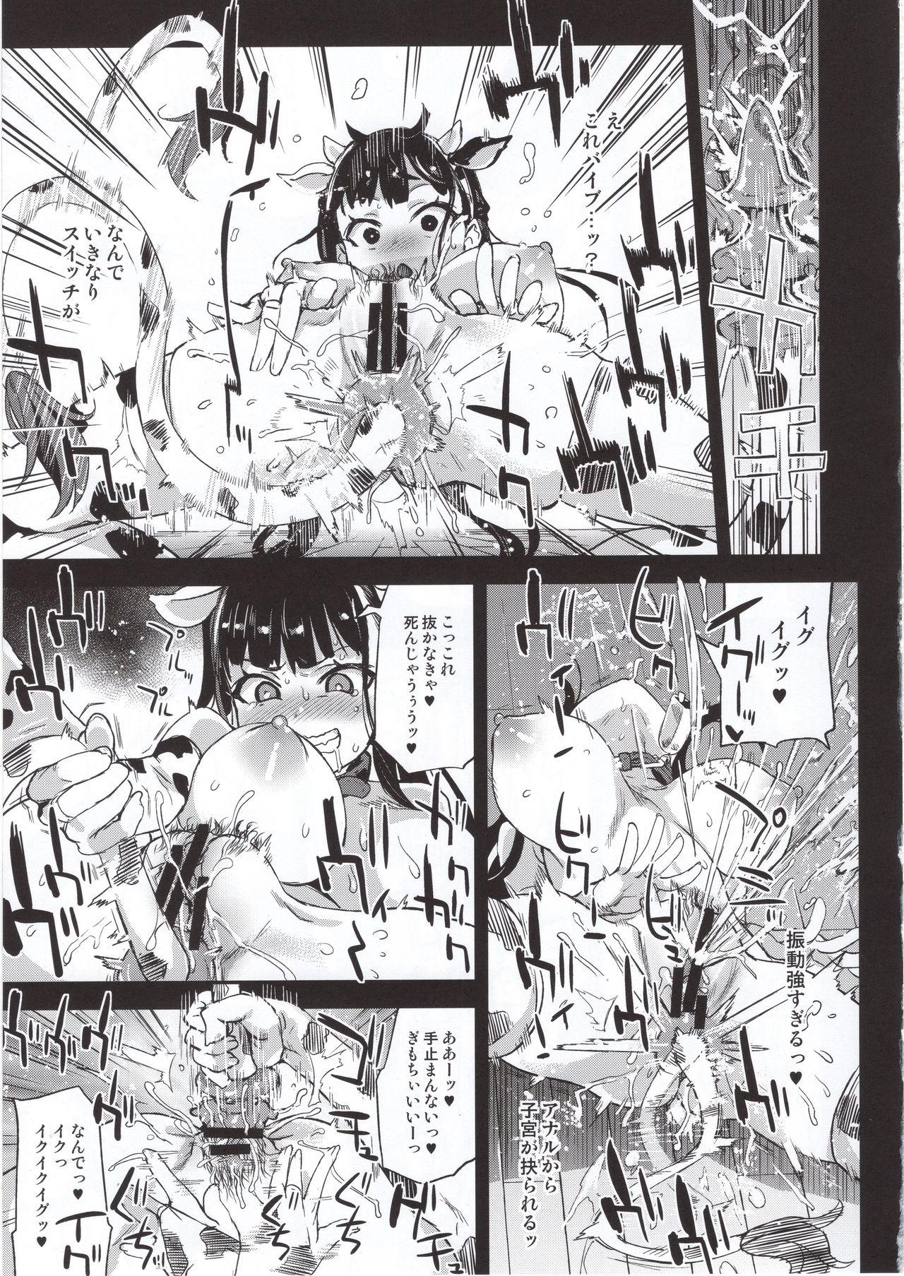 VictimGirlsR Watashi wa, Makemasen! 25