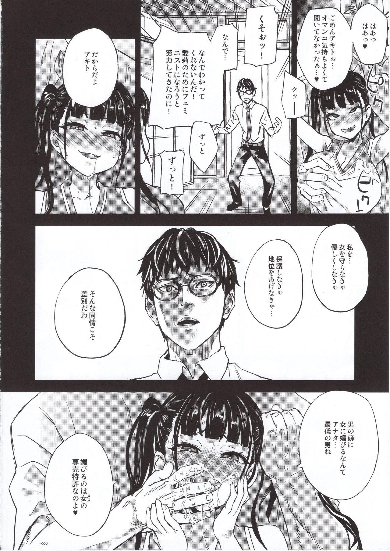 VictimGirlsR Watashi wa, Makemasen! 38
