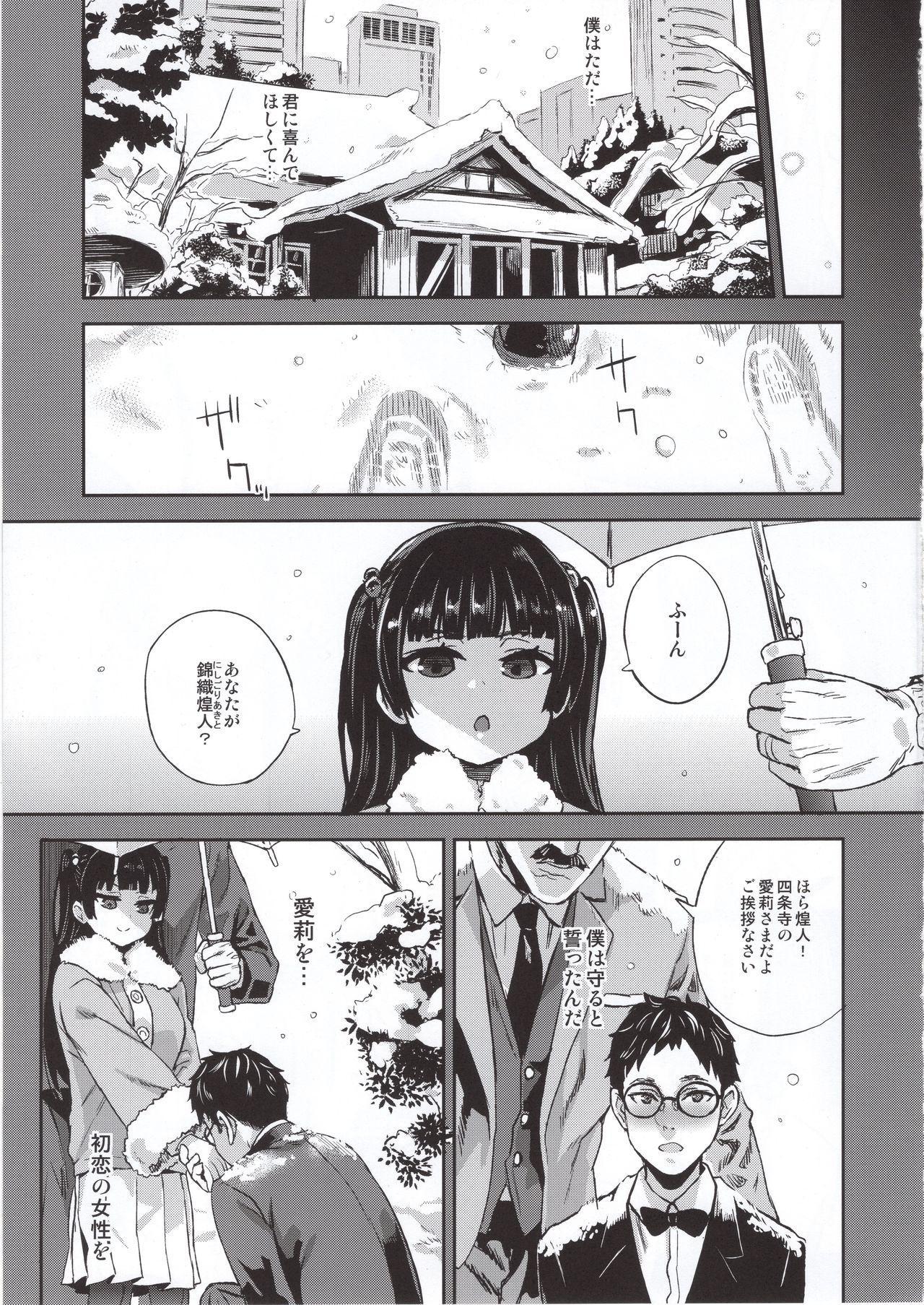 VictimGirlsR Watashi wa, Makemasen! 39