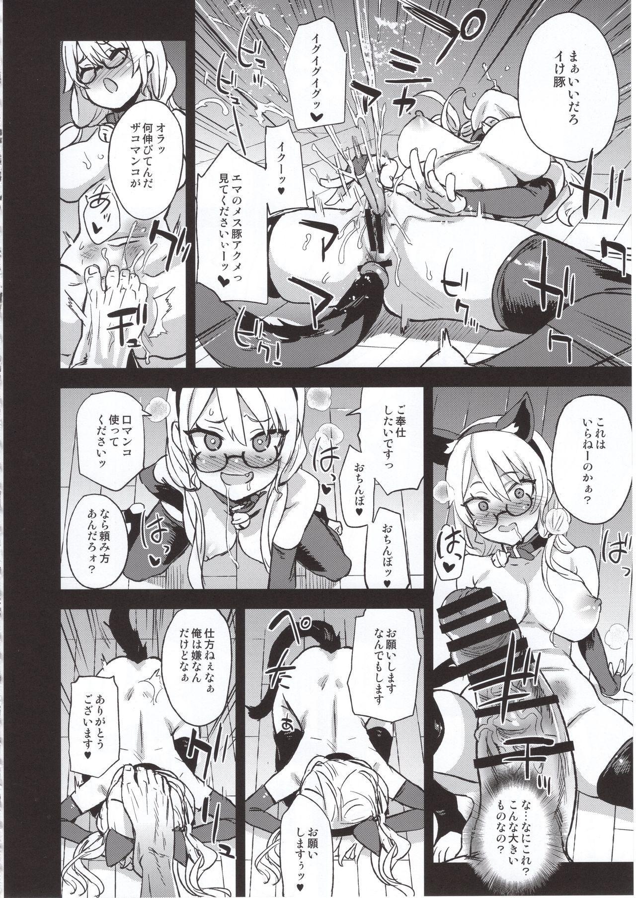 VictimGirlsR Watashi wa, Makemasen! 8