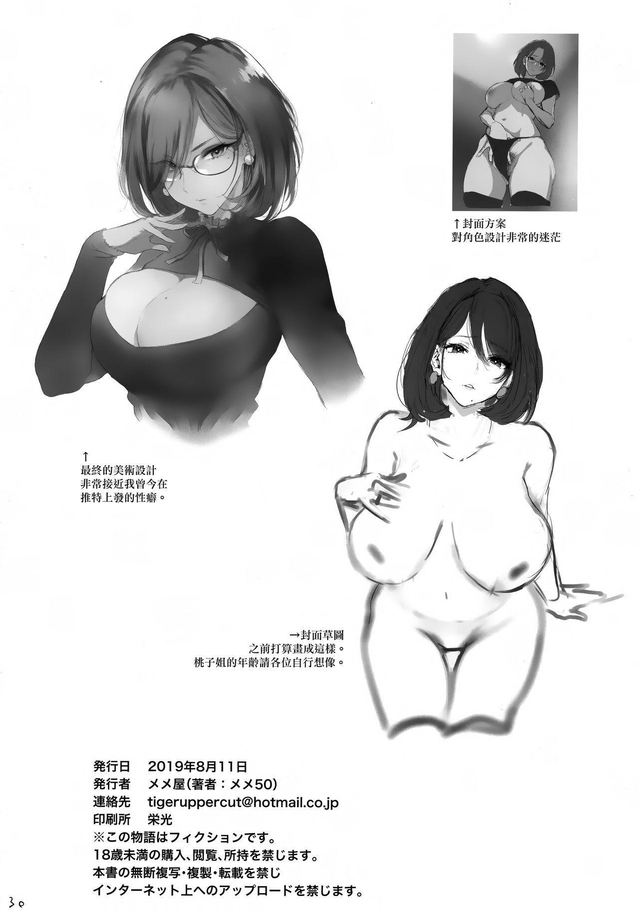 Hitozuma Haramu 29