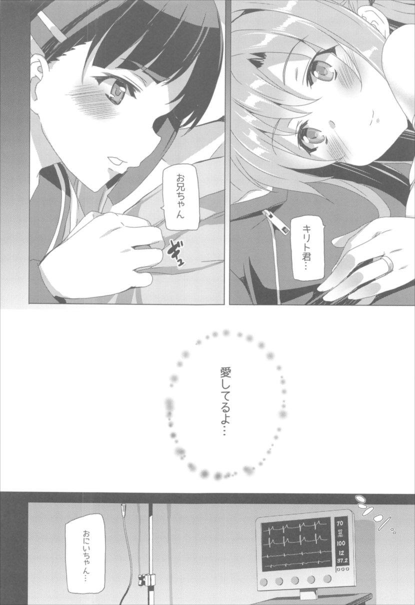 ワッフル同盟犬 SAO総集編 red 20