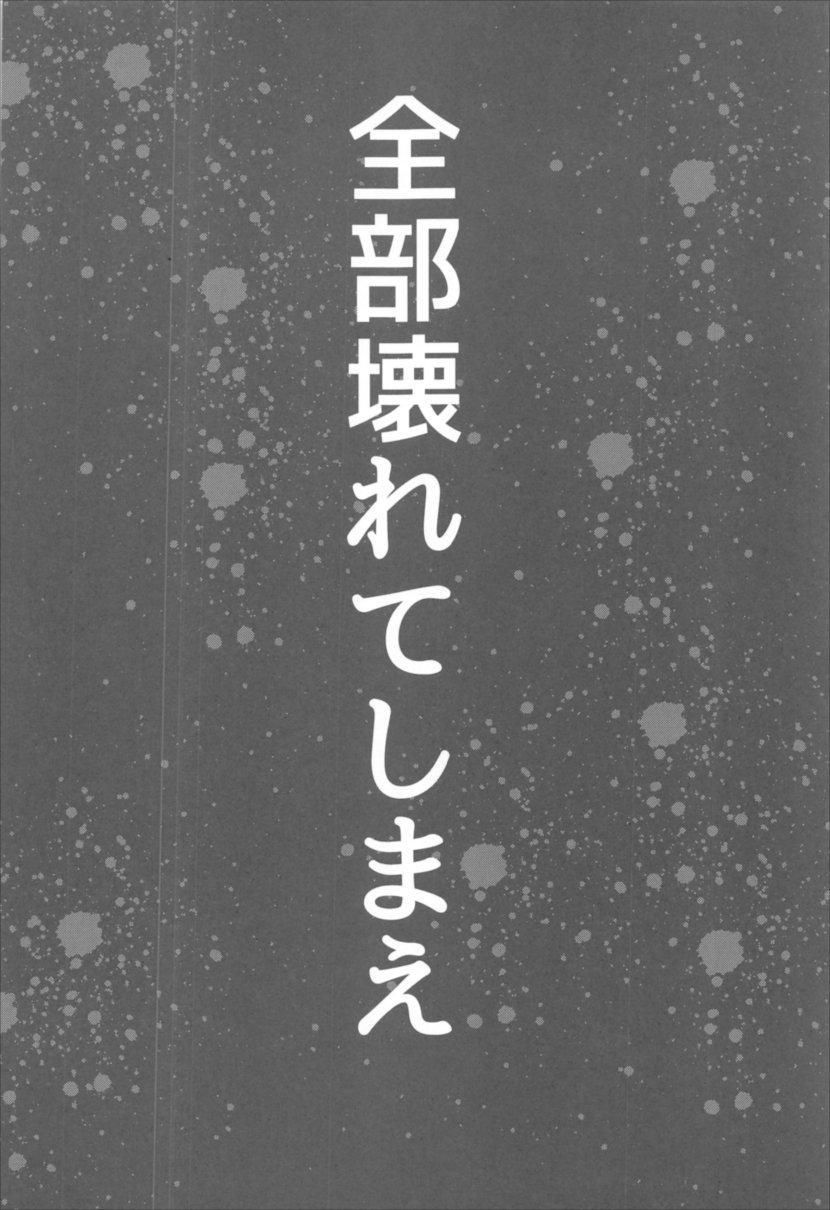 ワッフル同盟犬 SAO総集編 red 22