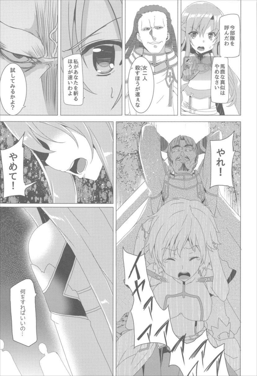 ワッフル同盟犬 SAO総集編 red 29