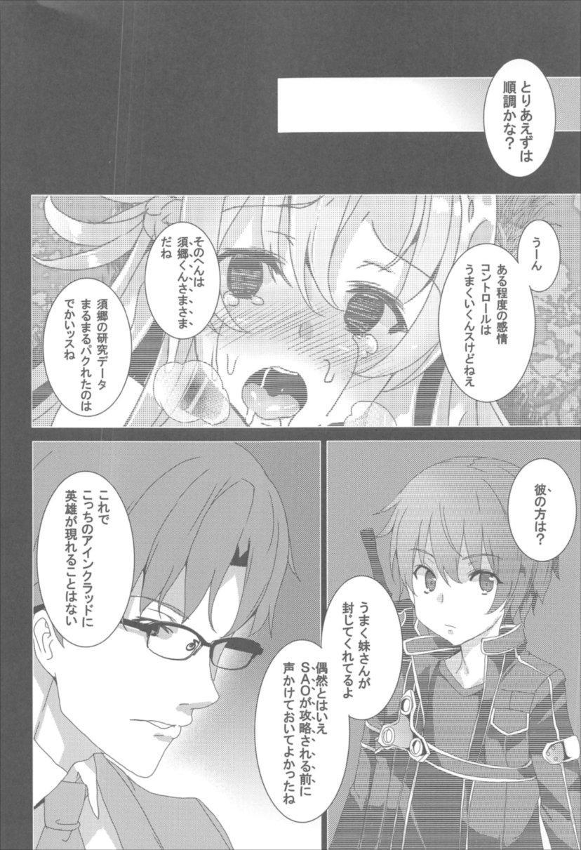 ワッフル同盟犬 SAO総集編 red 48