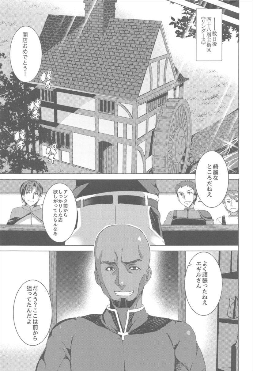 ワッフル同盟犬 SAO総集編 red 69
