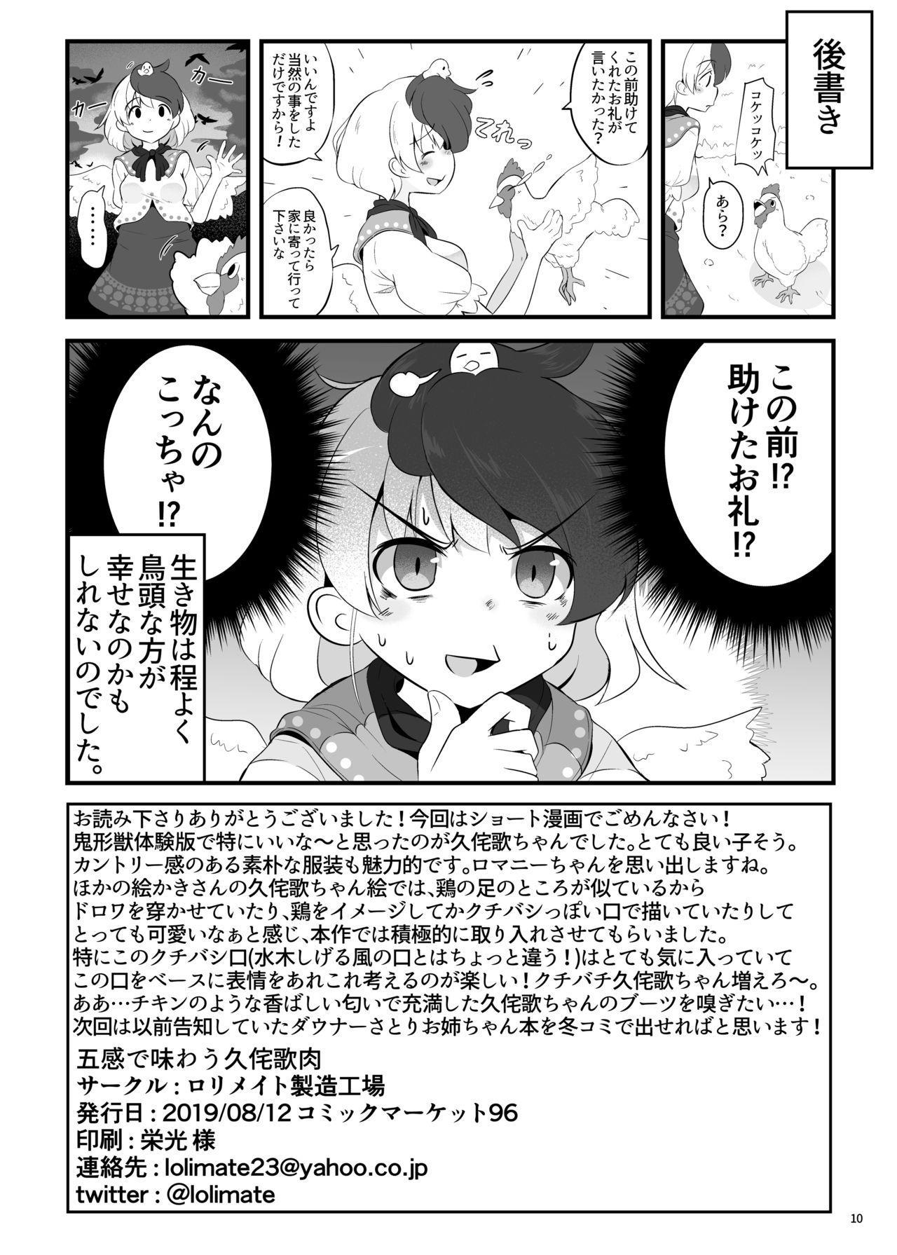 Gokan de Ajiwau Fuwatoro Chicken 9