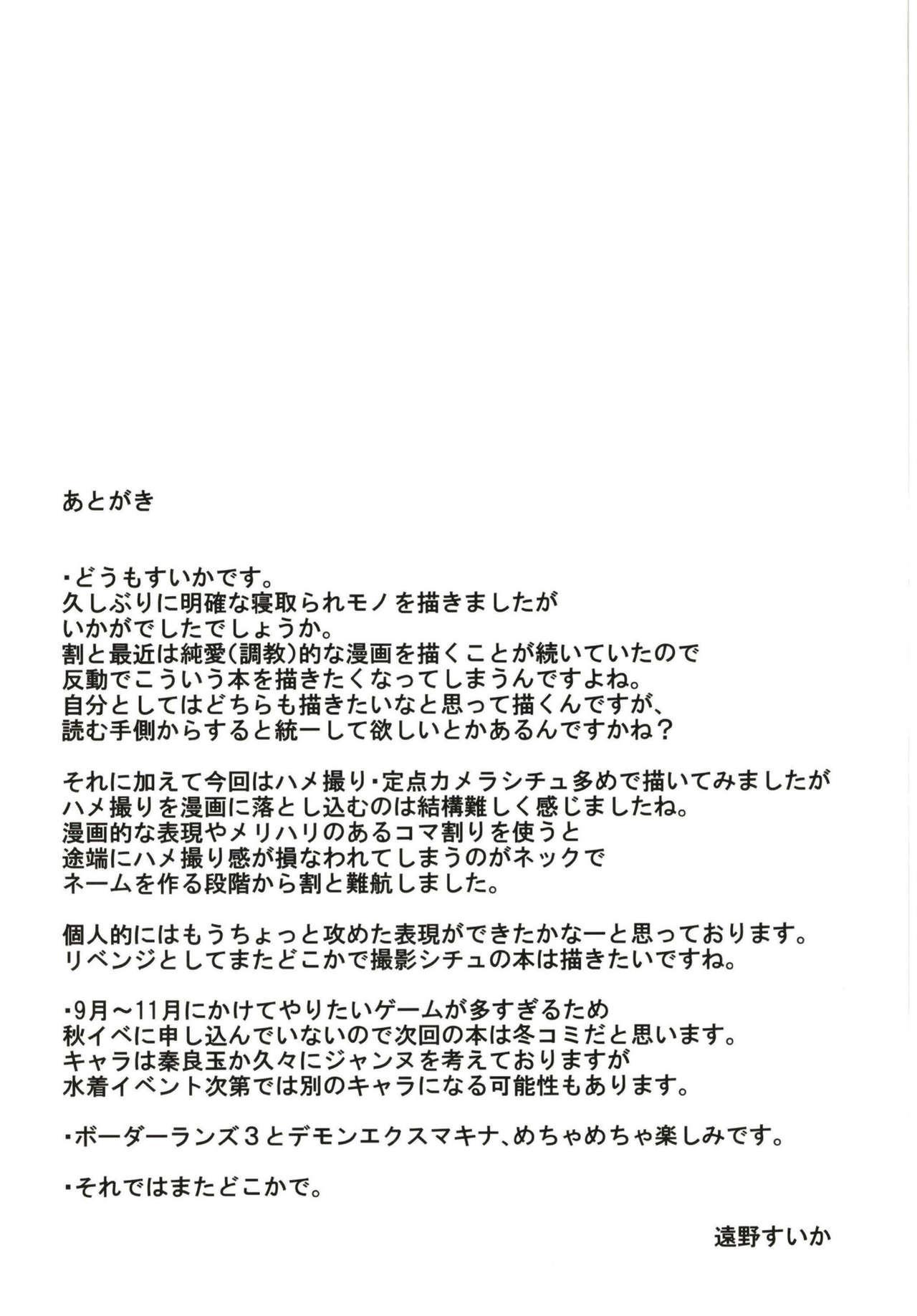 Kishiou Choukyou Satsuei Kiroku 20