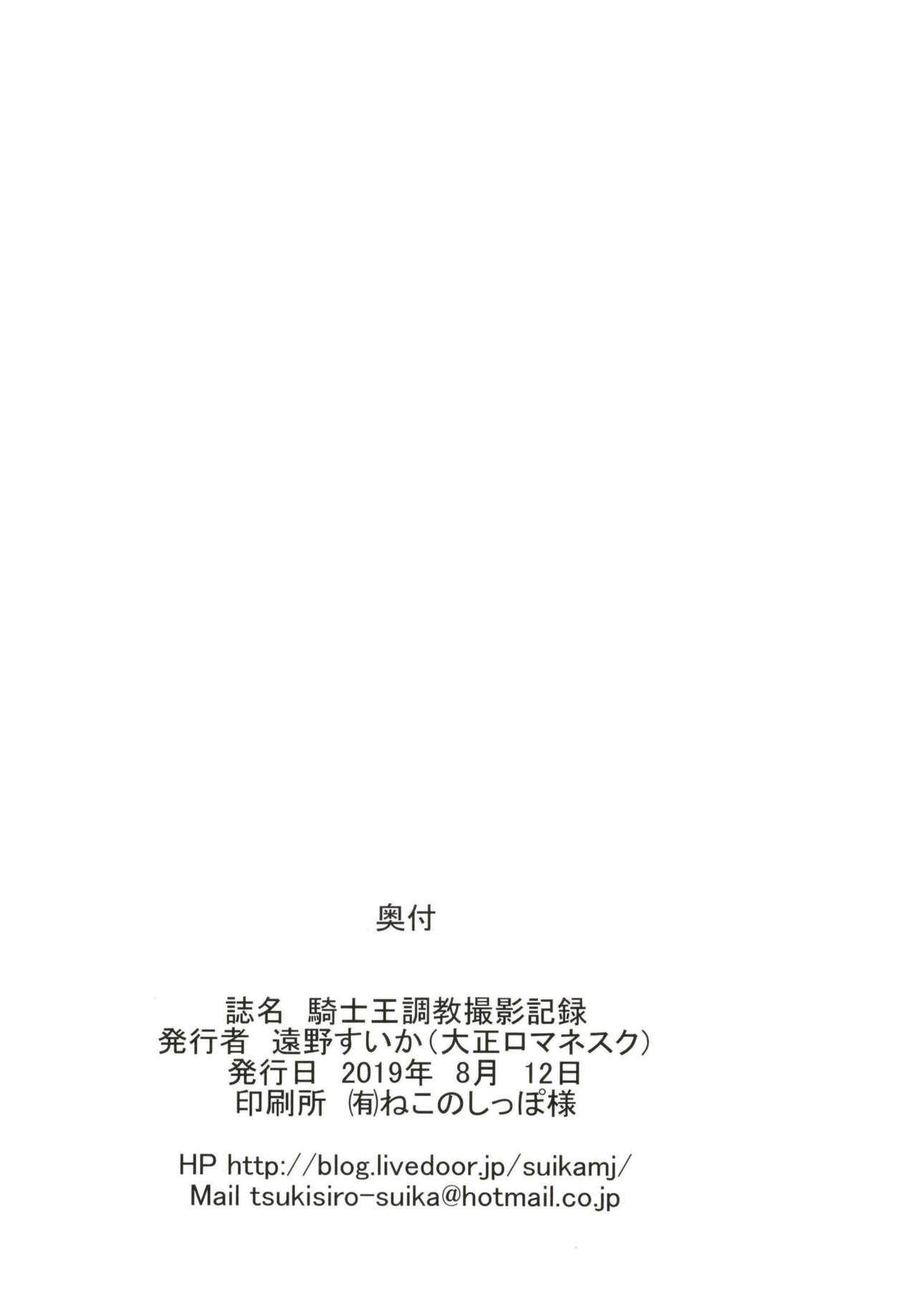 Kishiou Choukyou Satsuei Kiroku 21