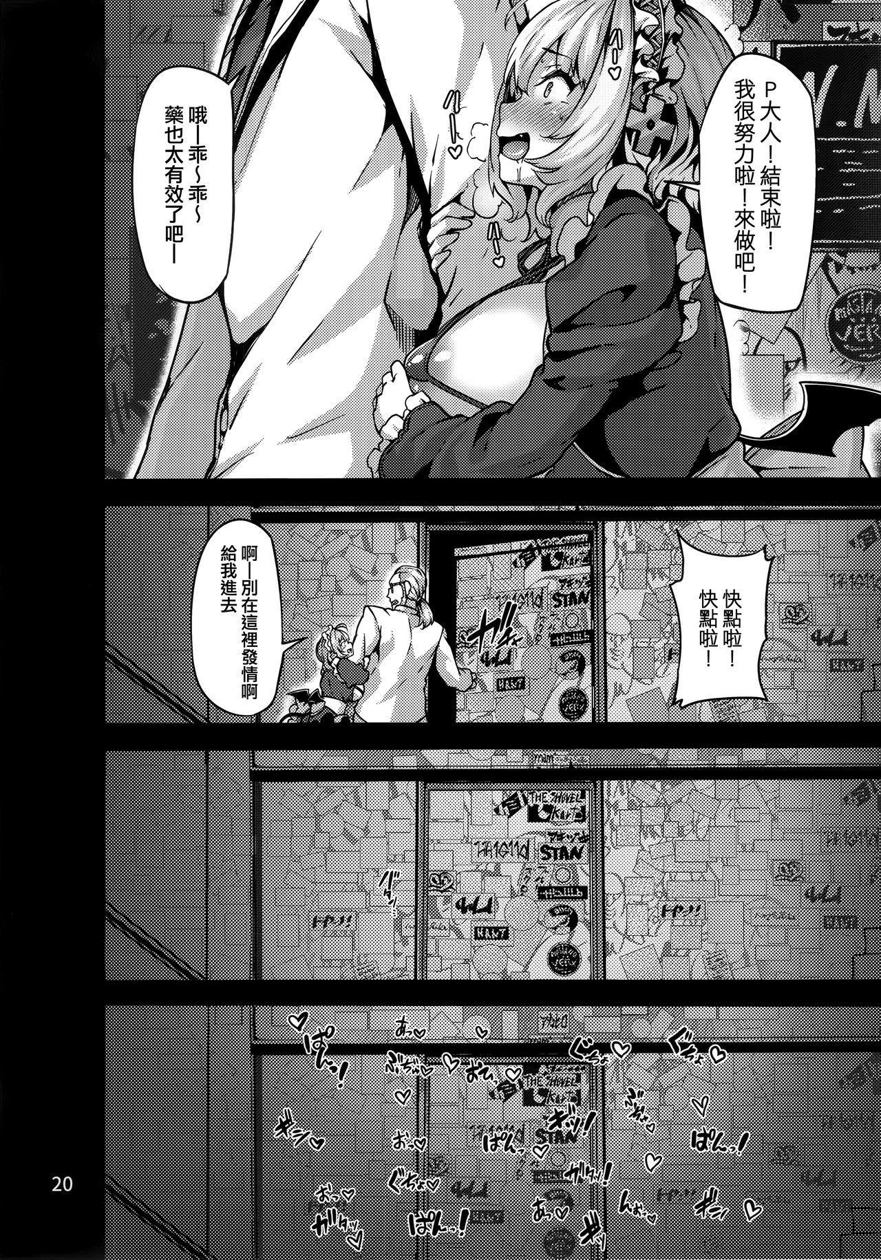 Riamu-chan wa Toutoi yo! 20