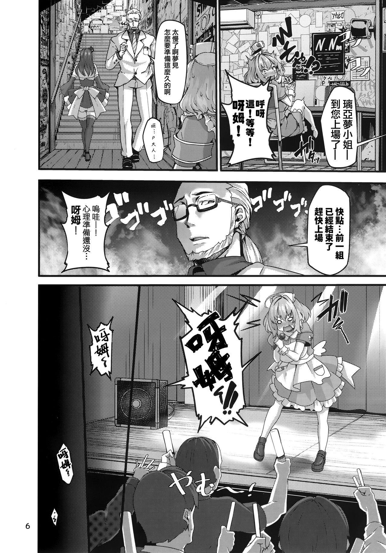 Riamu-chan wa Toutoi yo! 6