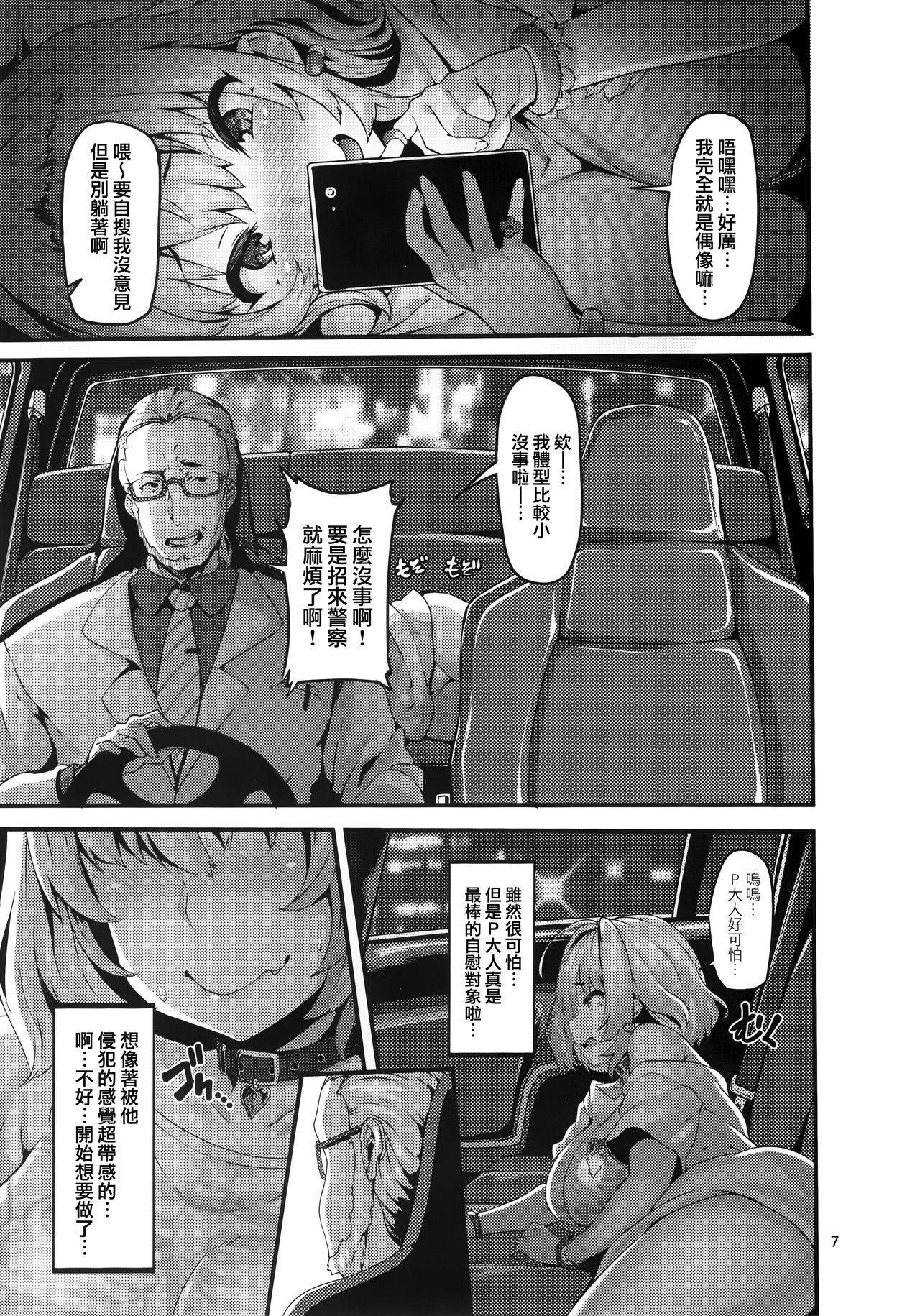 Riamu-chan wa Toutoi yo! 7
