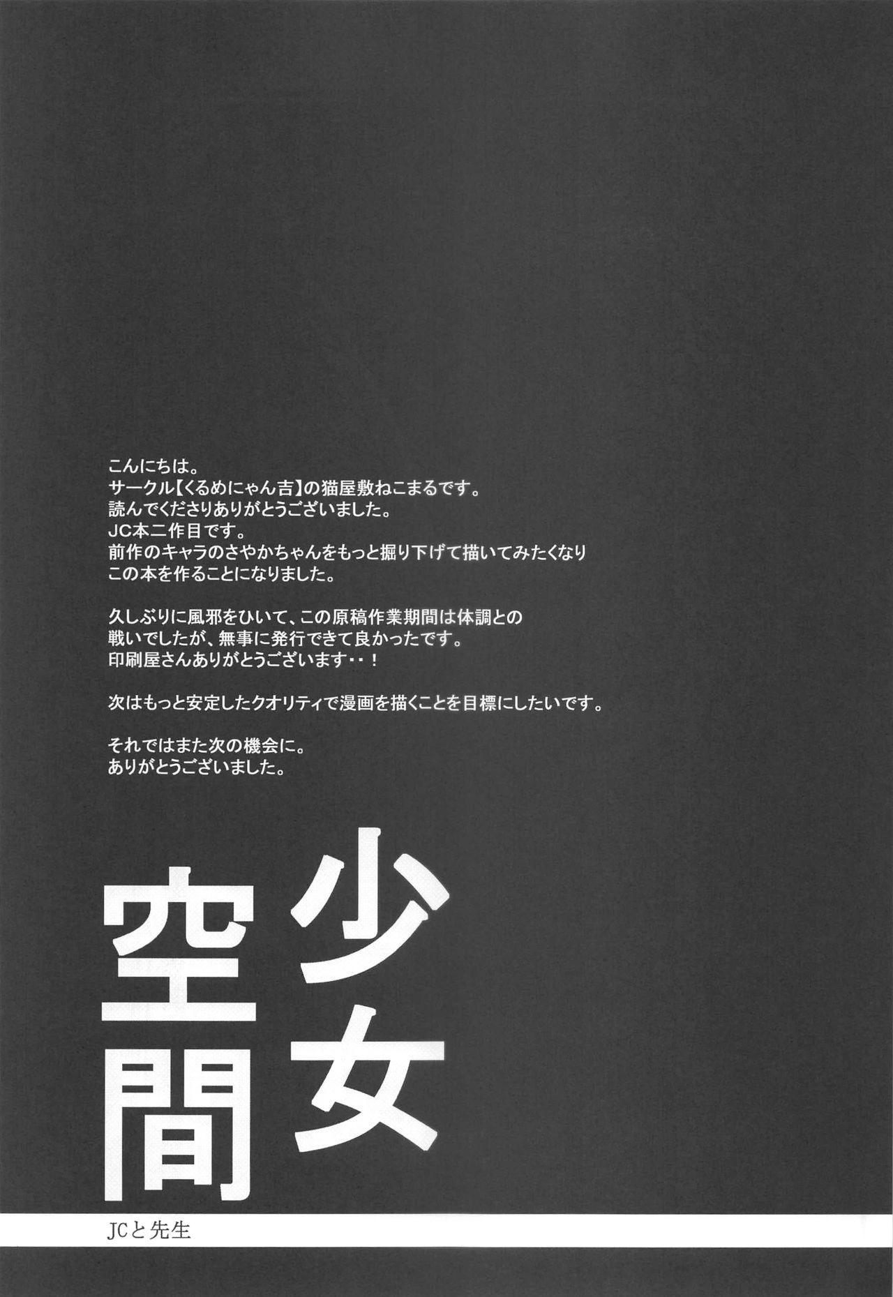 Shoujo Kuukan - JC to Sensei 31