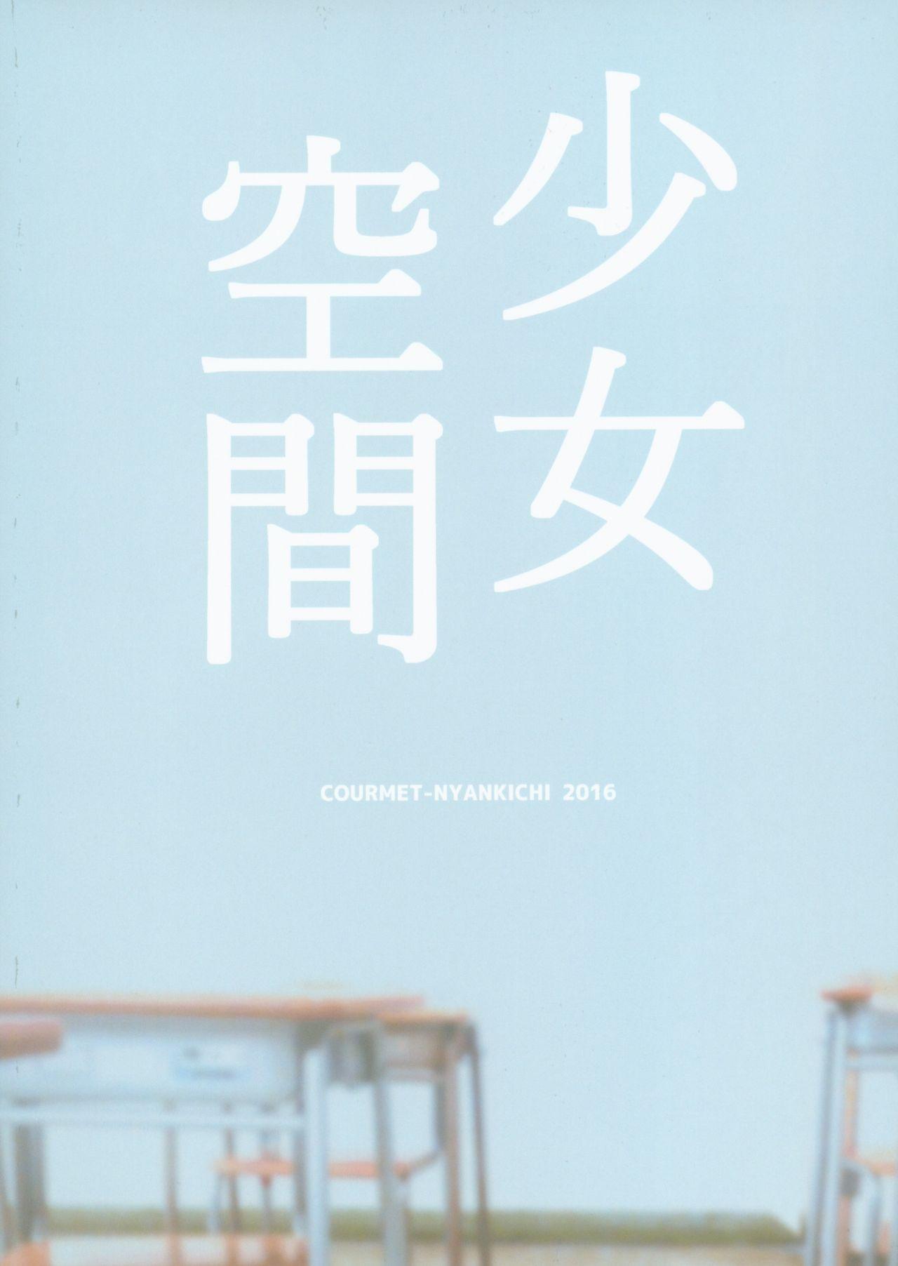 Shoujo Kuukan - JC to Sensei 33