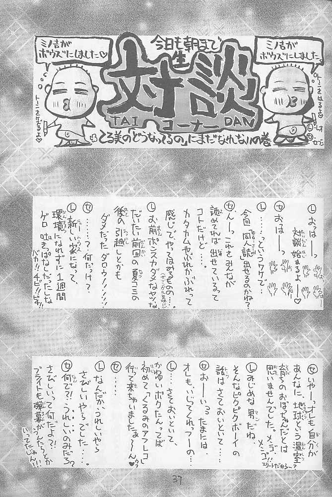 Invader Sakusen 37