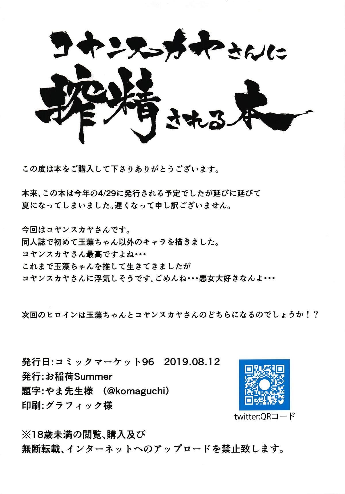Cojanskaya-san ni Sakusei Sareru Hon 14