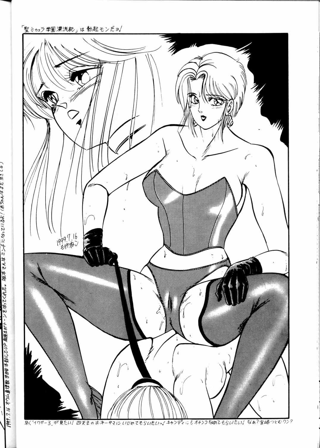 Hobaku Douga Musume 33