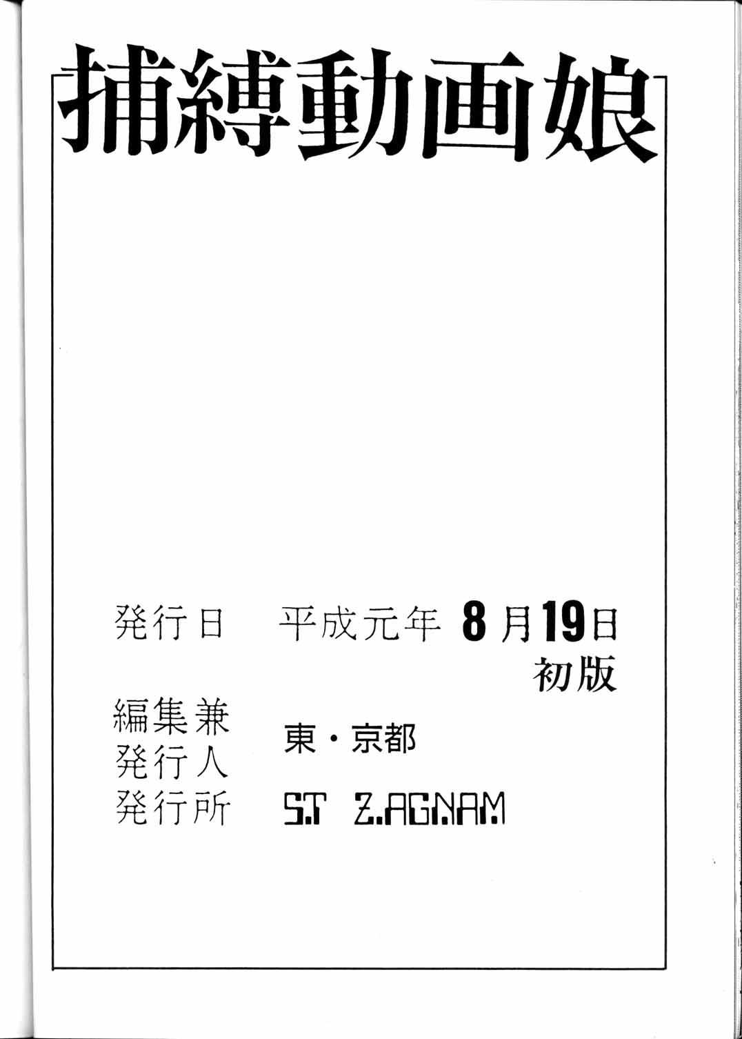 Hobaku Douga Musume 43