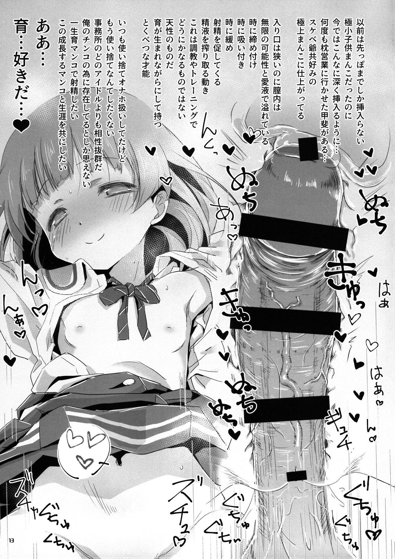 Beautiful Harmony + C96 Kaijou Gentei Omakebon Sailor Mizugi 11