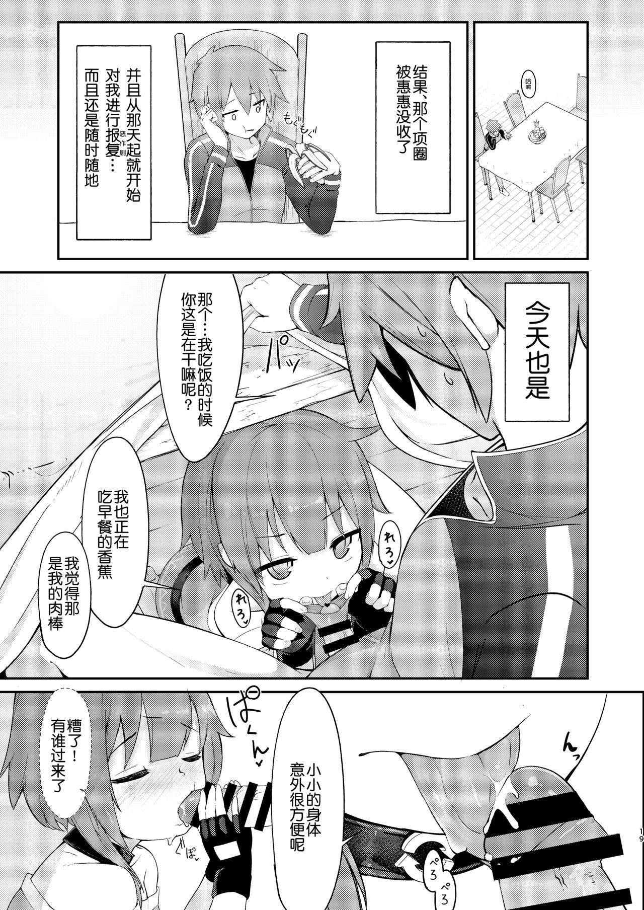Lolikko Megumin o Kouryaku Seyo! 18
