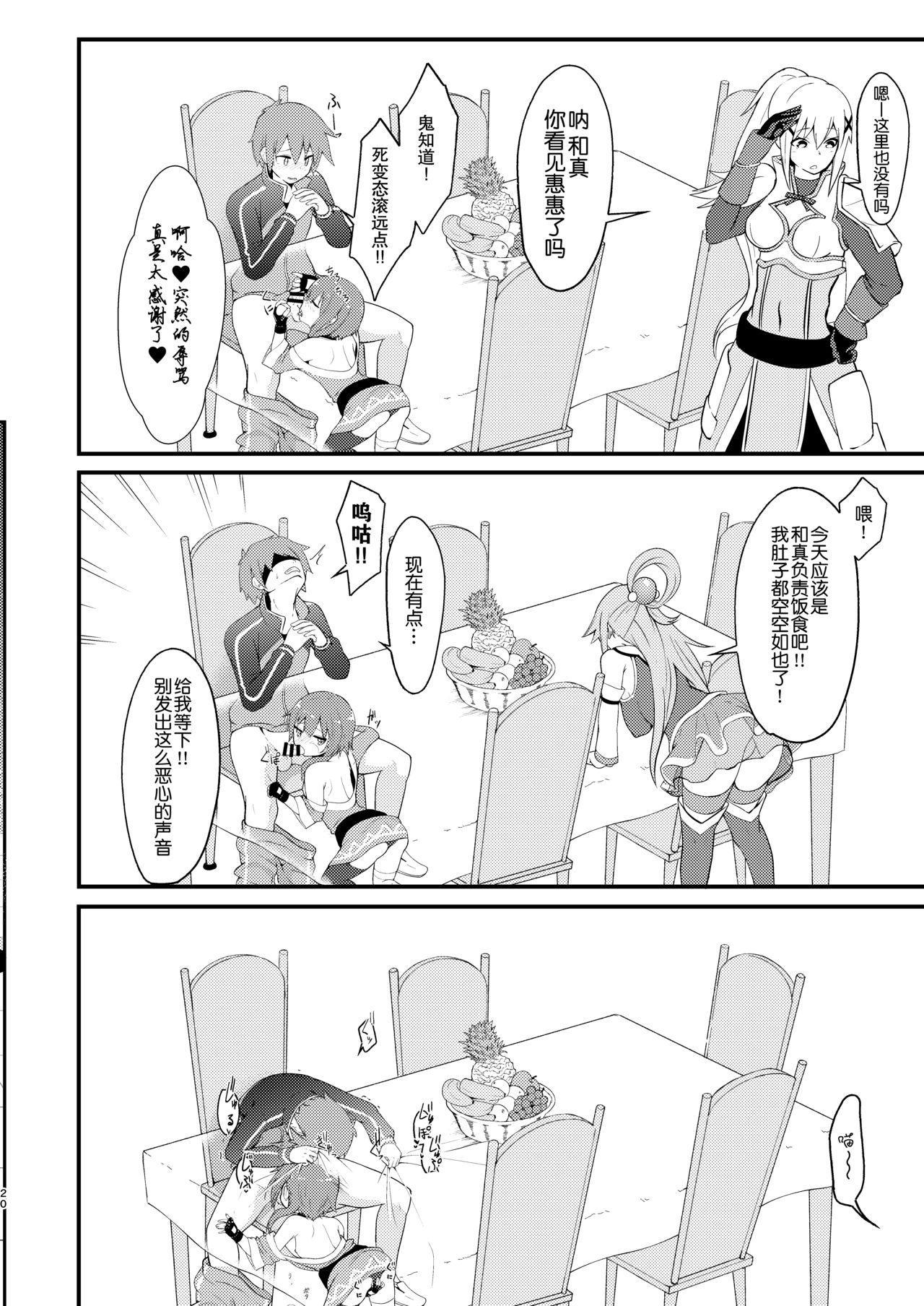 Lolikko Megumin o Kouryaku Seyo! 19
