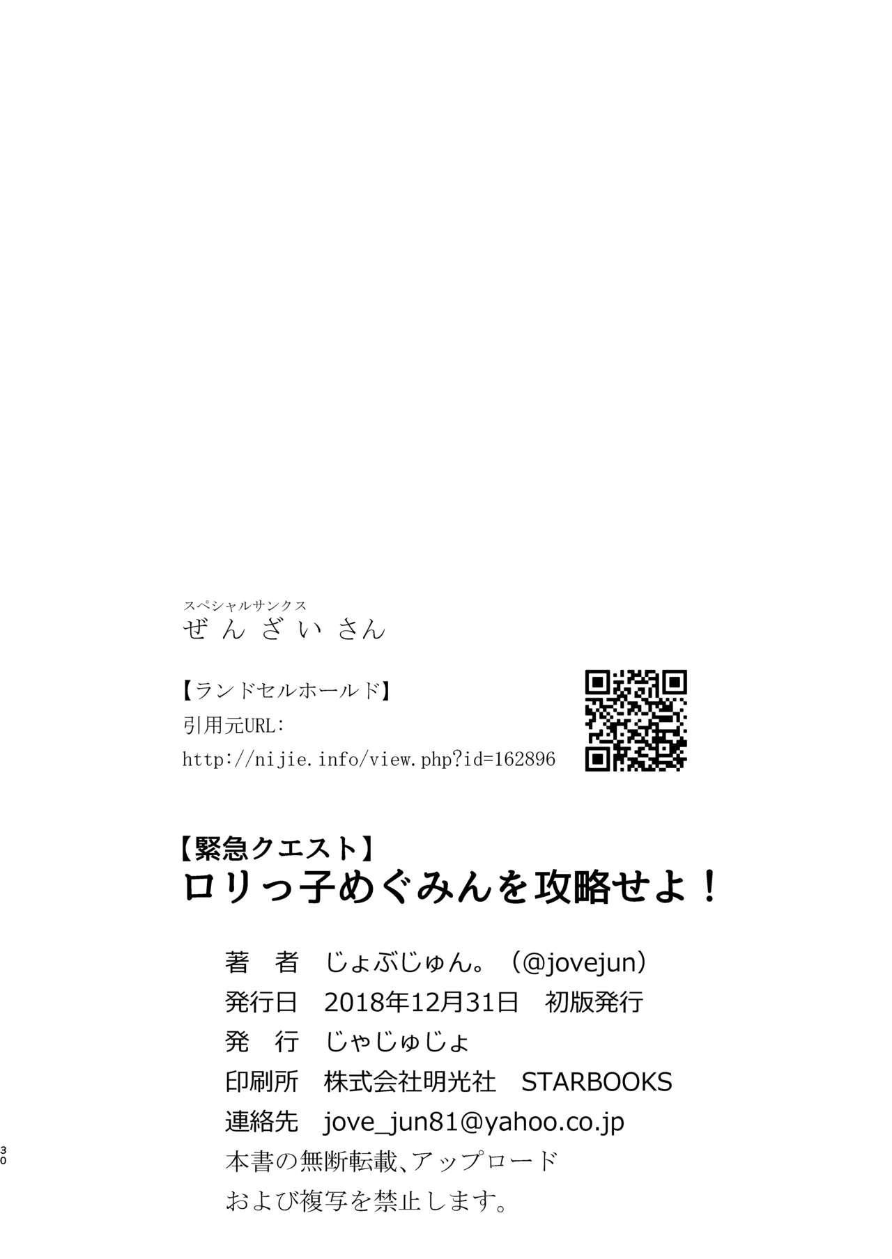 Lolikko Megumin o Kouryaku Seyo! 29