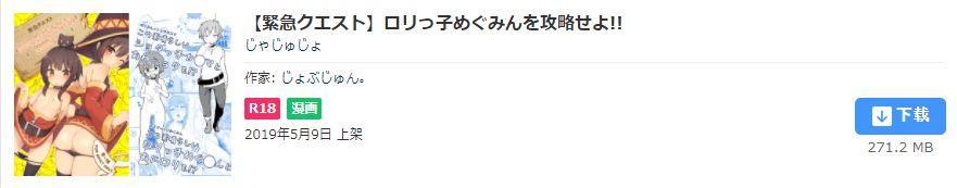 Lolikko Megumin o Kouryaku Seyo! 31