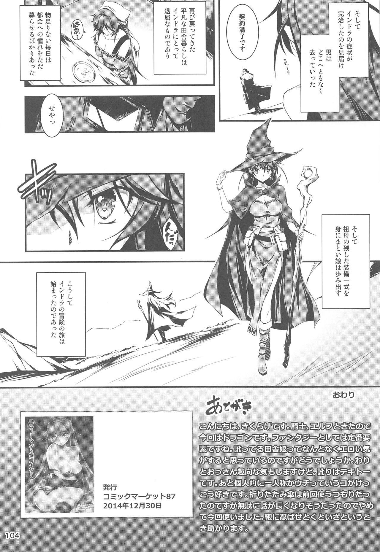 Ryman Fantasy Kuro no Ryman Soushuuhen 102