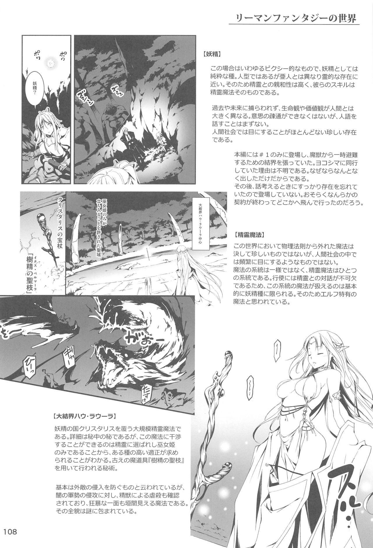 Ryman Fantasy Kuro no Ryman Soushuuhen 106