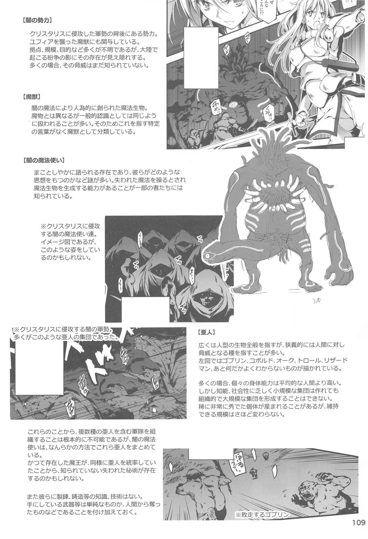 Ryman Fantasy Kuro no Ryman Soushuuhen 107