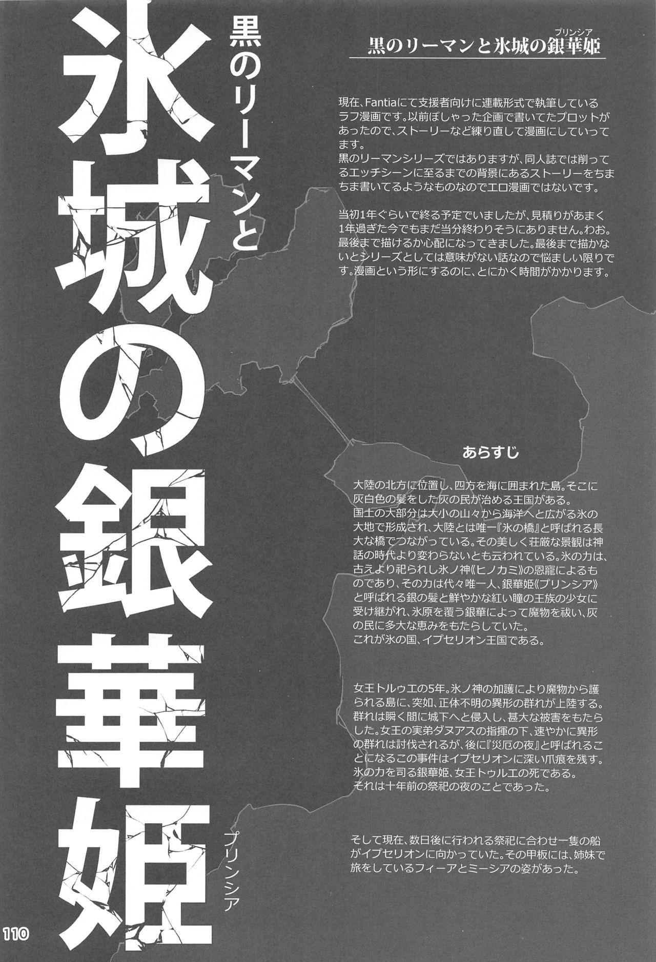 Ryman Fantasy Kuro no Ryman Soushuuhen 108