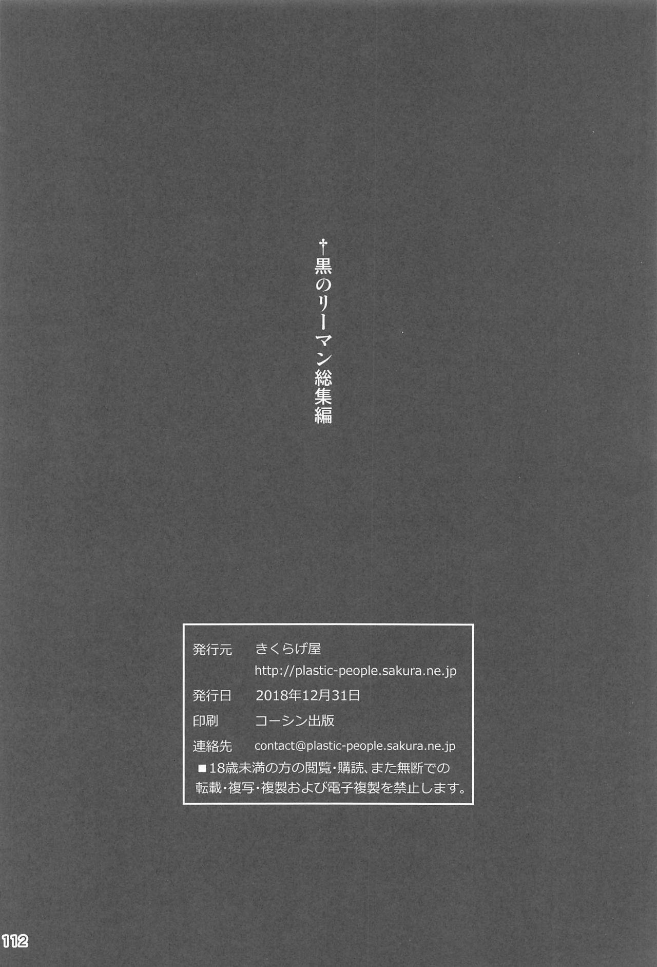 Ryman Fantasy Kuro no Ryman Soushuuhen 110