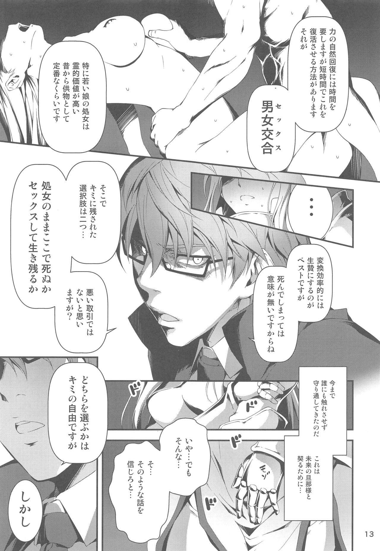 Ryman Fantasy Kuro no Ryman Soushuuhen 13