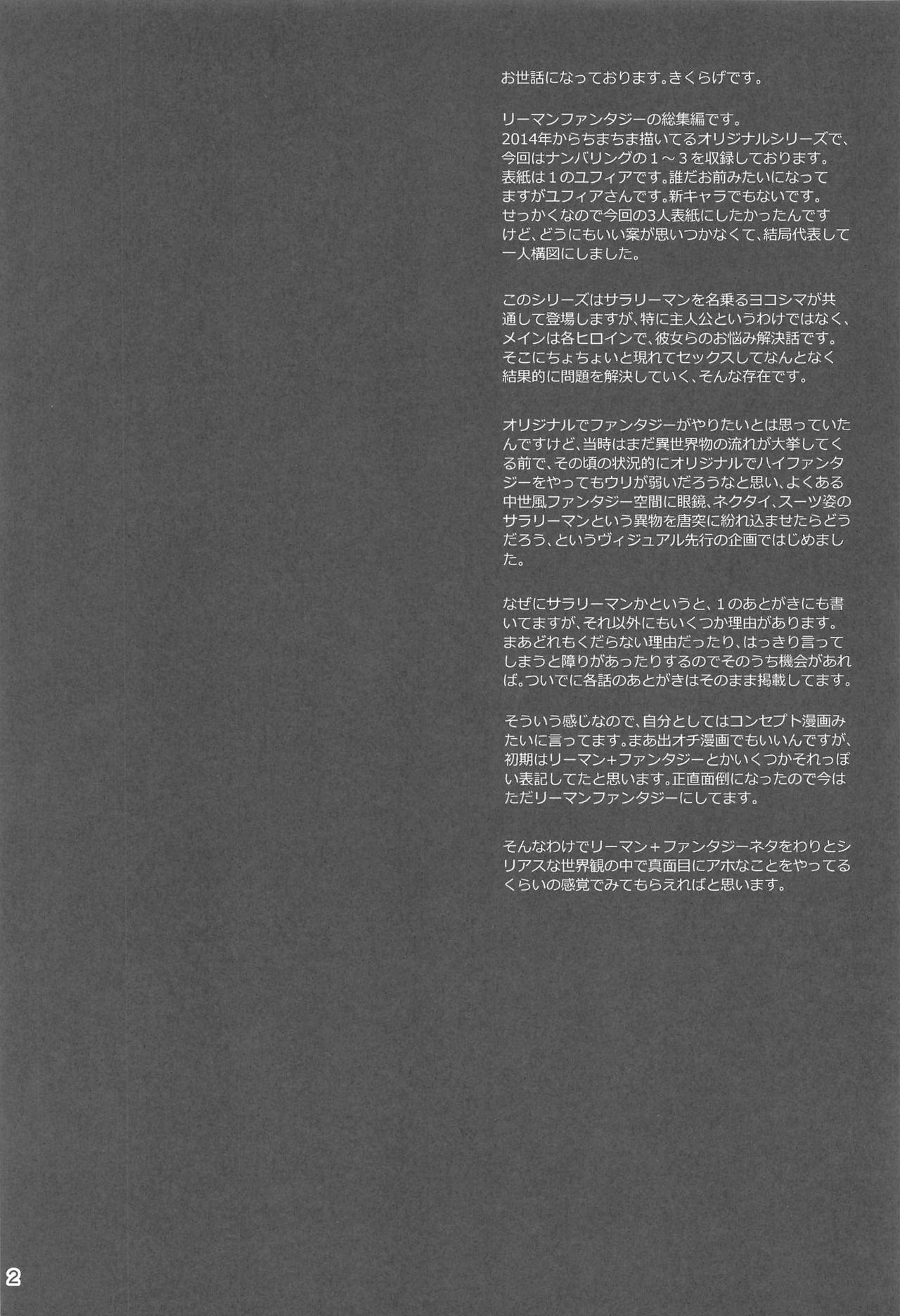 Ryman Fantasy Kuro no Ryman Soushuuhen 2