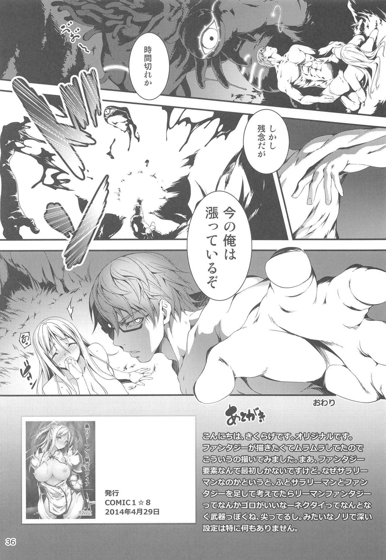 Ryman Fantasy Kuro no Ryman Soushuuhen 36