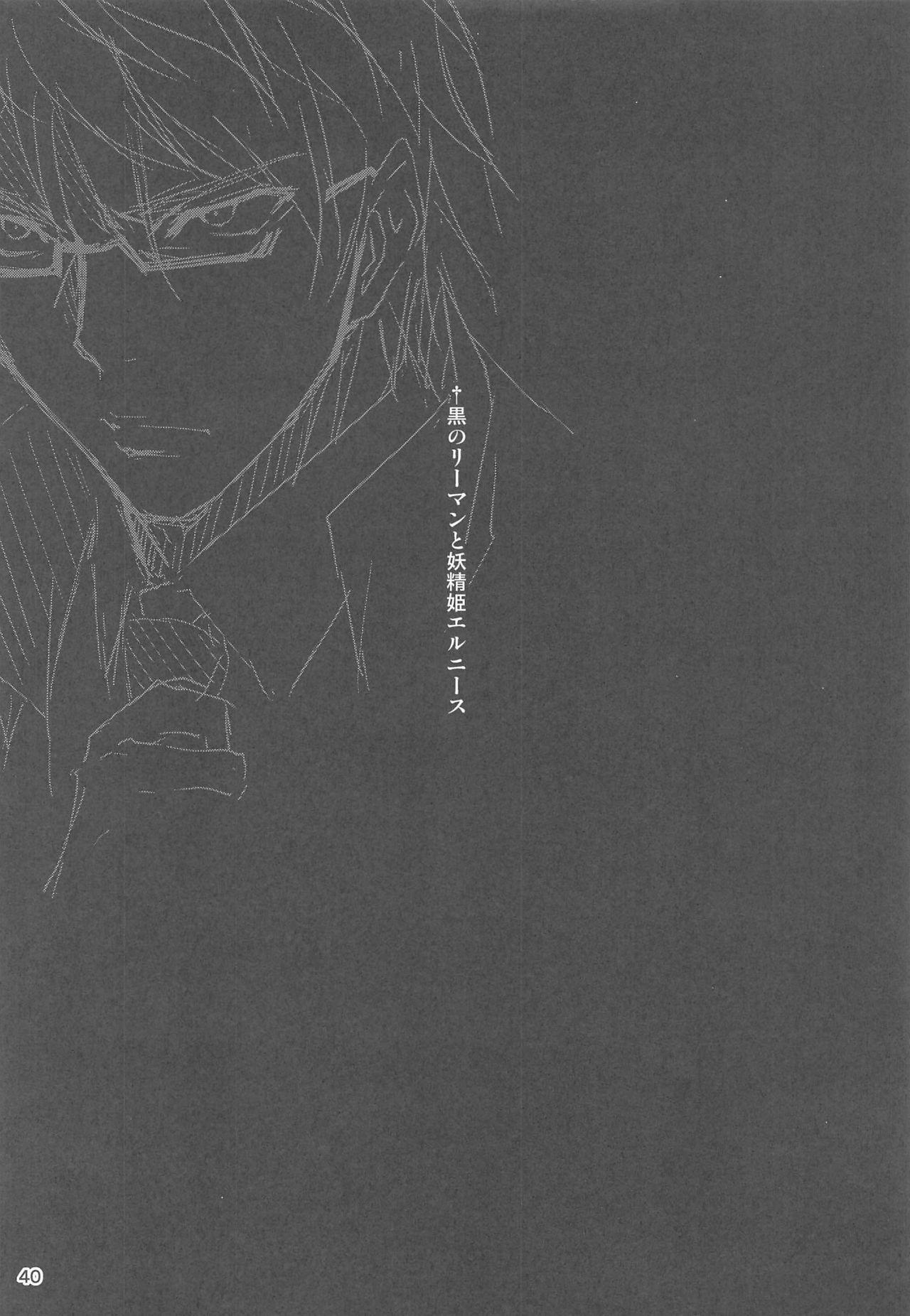 Ryman Fantasy Kuro no Ryman Soushuuhen 39