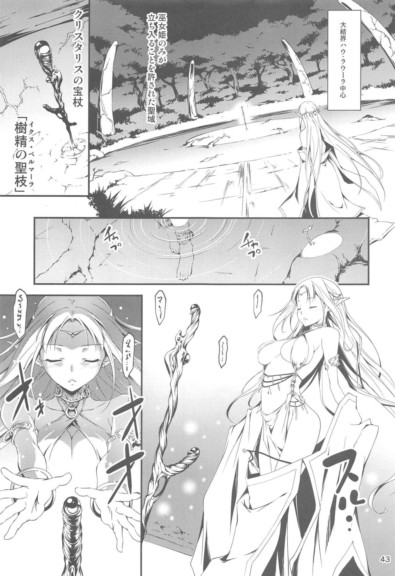 Ryman Fantasy Kuro no Ryman Soushuuhen 42