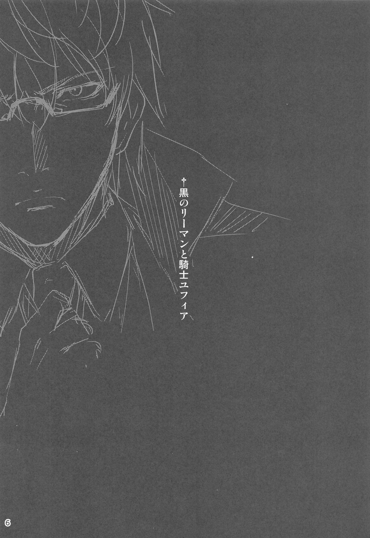 Ryman Fantasy Kuro no Ryman Soushuuhen 6