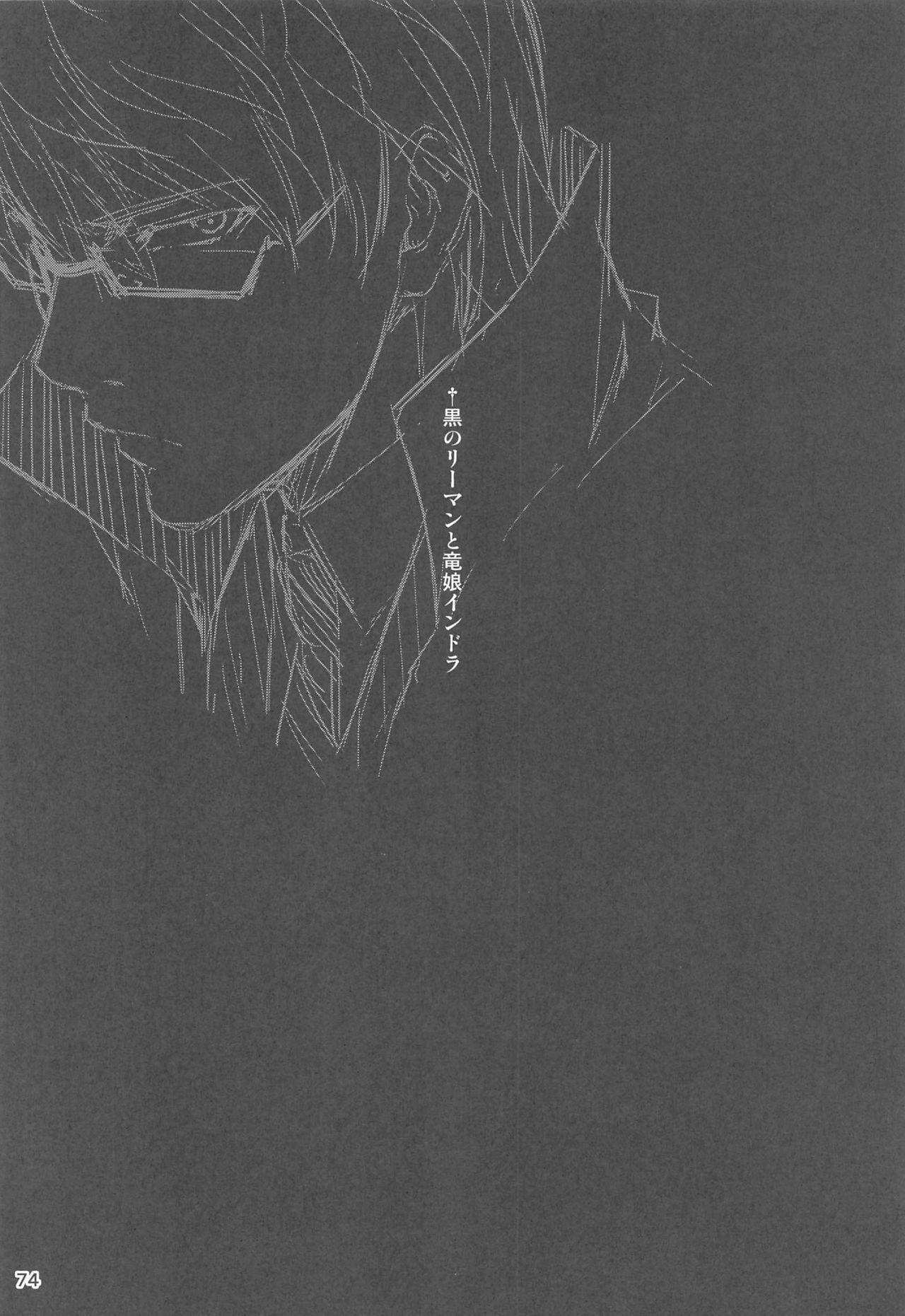 Ryman Fantasy Kuro no Ryman Soushuuhen 72
