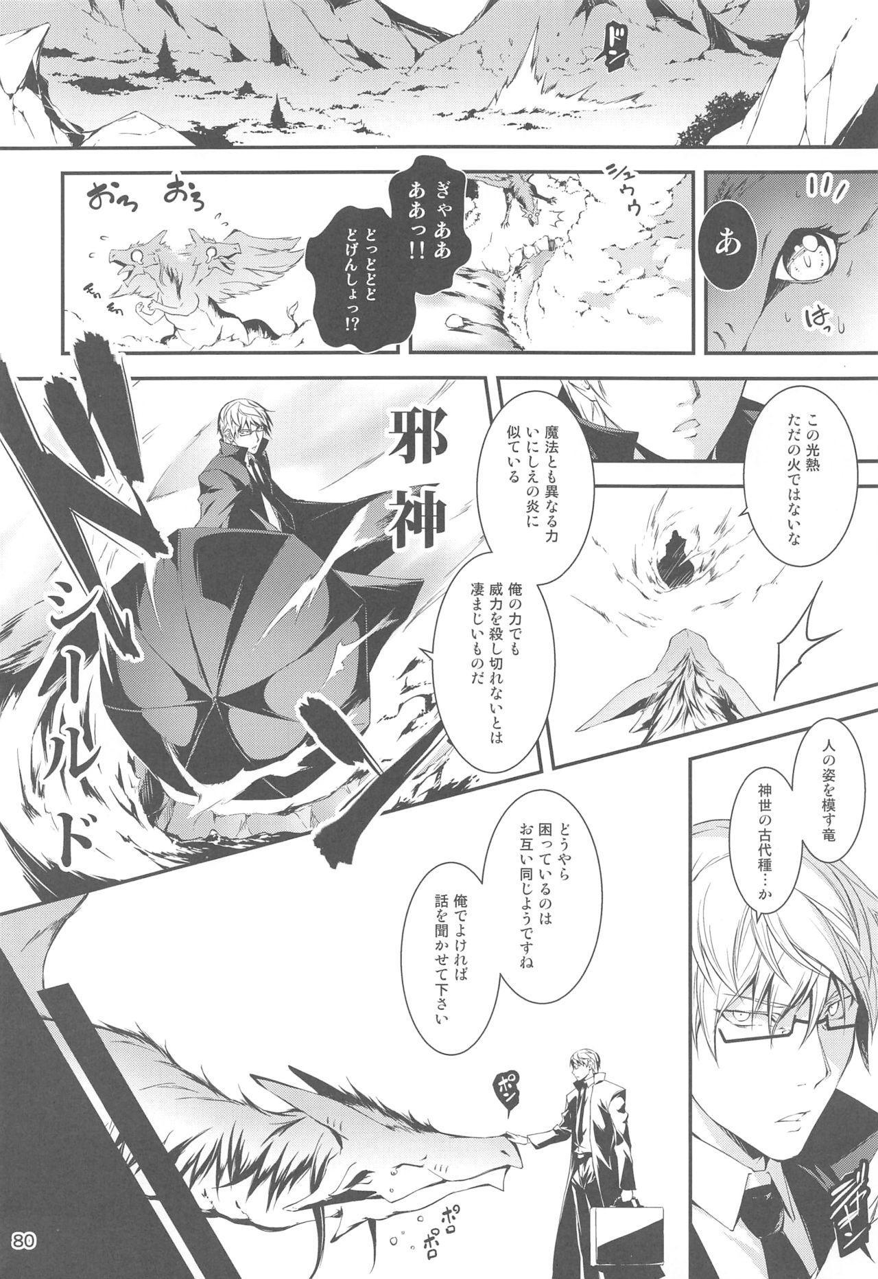 Ryman Fantasy Kuro no Ryman Soushuuhen 78