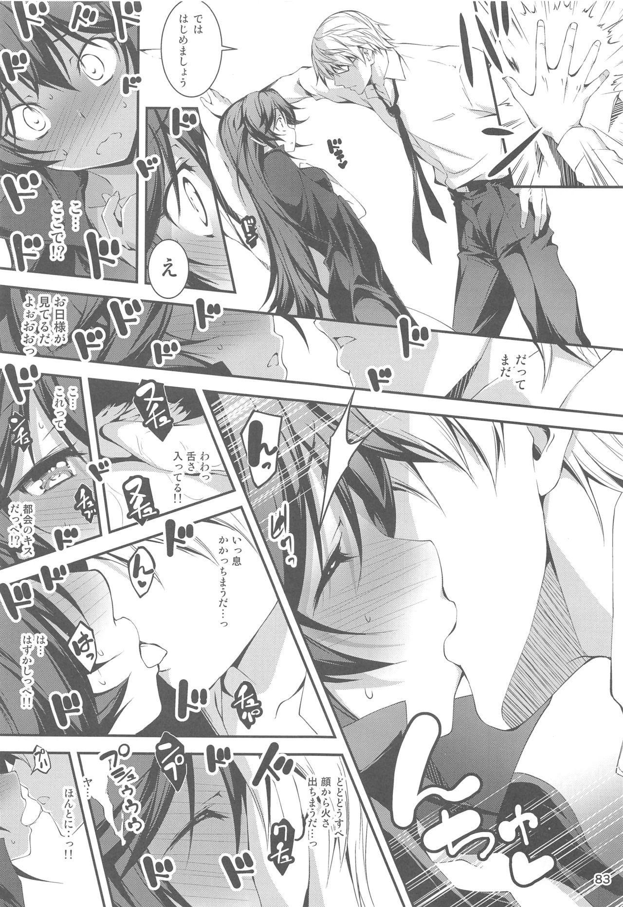 Ryman Fantasy Kuro no Ryman Soushuuhen 81