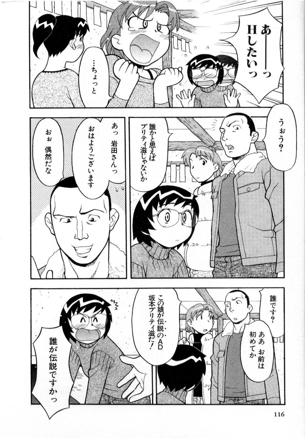 Ona Chan 116
