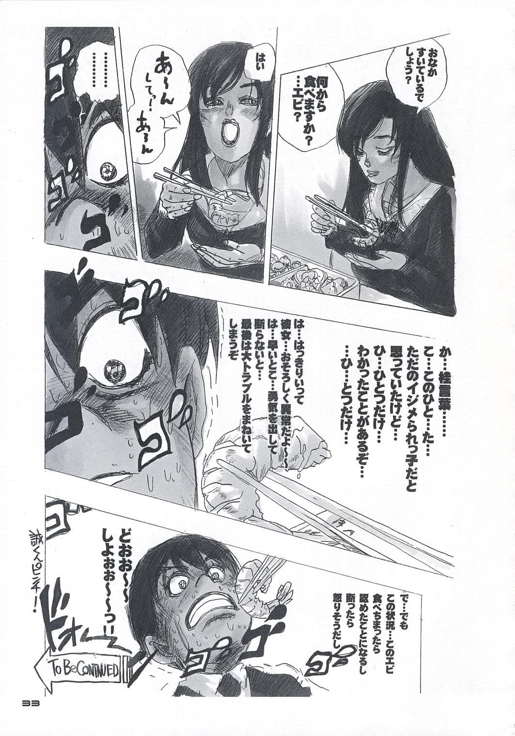 secchan no himichu 31