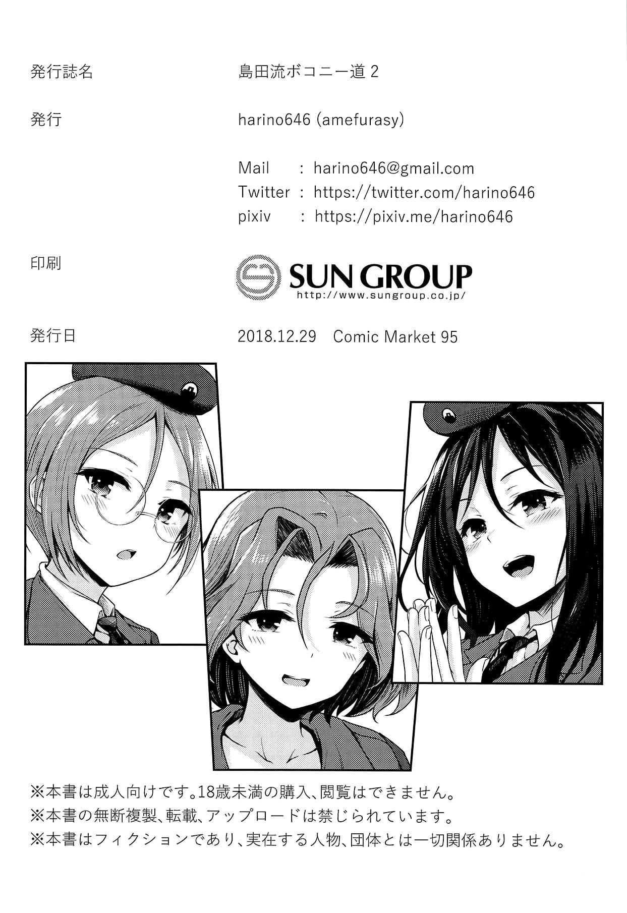 Shimada-ryuu Bokoniedou 2 17