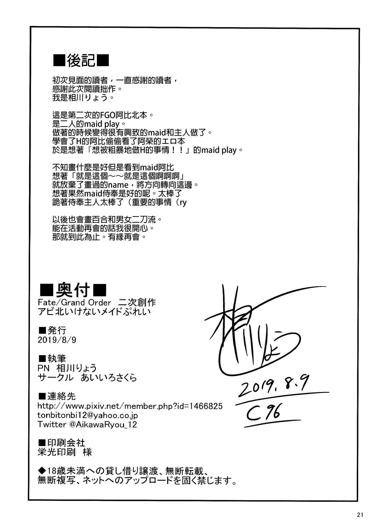 AbiHoku Ikenai Maid Play 22