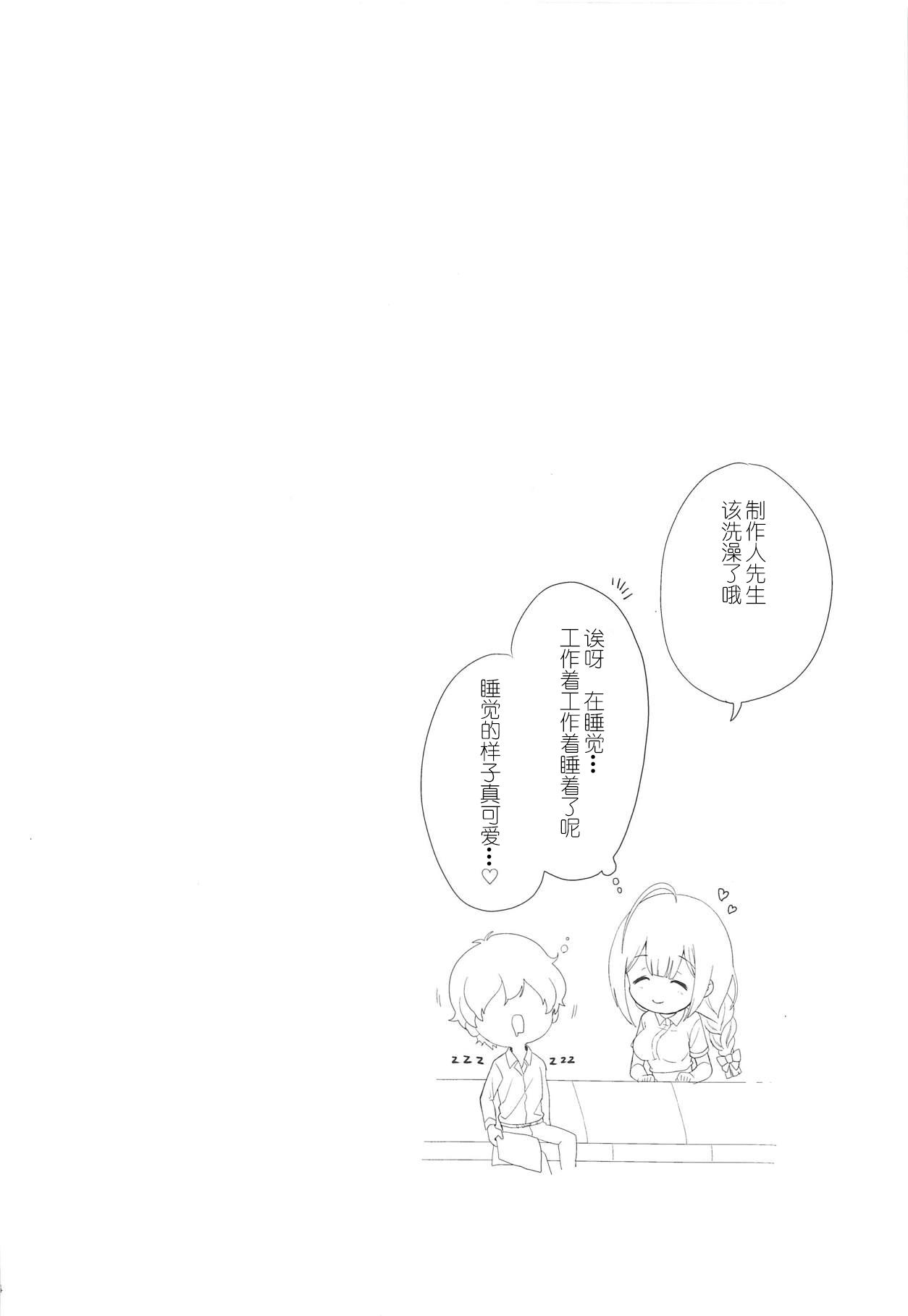 Ippai Chiyuki 23